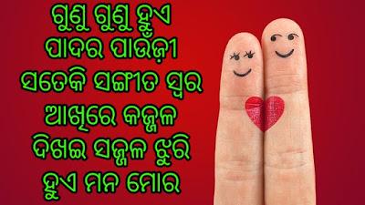 Odia love Shayari image