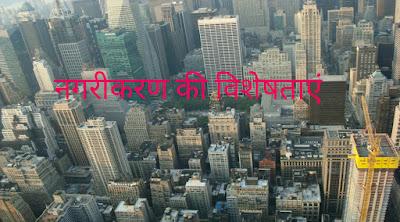 नगरीकरण की विशेषताएं