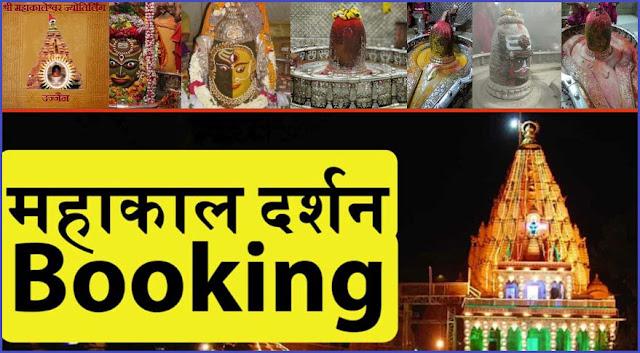 Mahakaleshwar Live Darshan Today - Ujjain Mahakal Bhasm Aarti Booking Online, Timings
