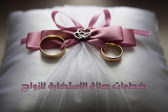 صلاة الاستخارة للزواج
