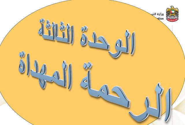 حل درس المفعول المطلق لغة عربية صف سادس فصل ثاني