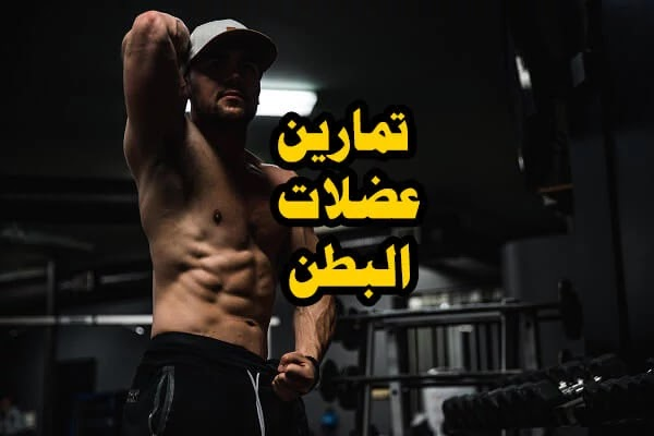 تمارين عضلات البطن  أتمرن عضلات البطن كم مرة فى الأسبوع ؟  ABS