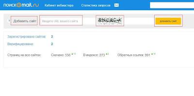 Как добавить свой блог в поисковую систему Mail.ru
