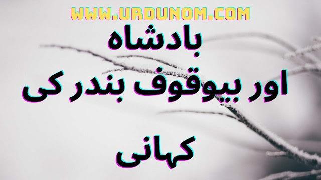 بادشاہ اور بیوقوف بندر کی کہانی |  Raja Aur Murkh Bandar Ki Kahani in Urdu