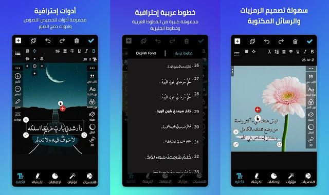 برنامج المصمم العربي