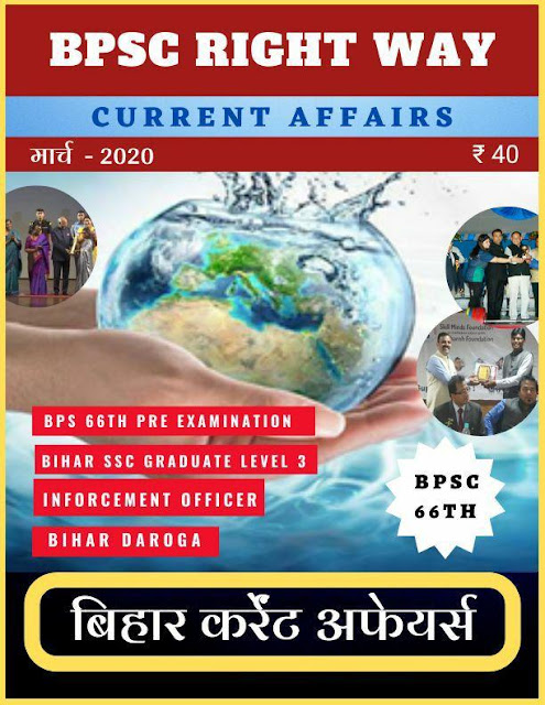 Bihar Current Affairs (March 2020) : For UPSC Exam Hindi PDF Book