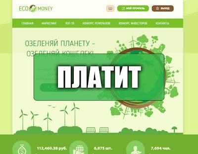 Скриншоты выплат с игры ecomoney.biz