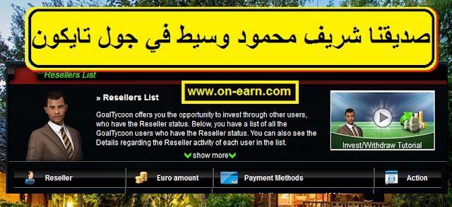 New Egyptian Reseller in GoalTycoon