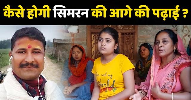 महमदपुर कांड में जान गंवाने वाले रणविजय सिंह की बेटी सिमरन ने मैट्रिक में हासिल किया 2nd डिविजन