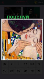 написана картина на которой изображение поцелуя мужчиной женщину
