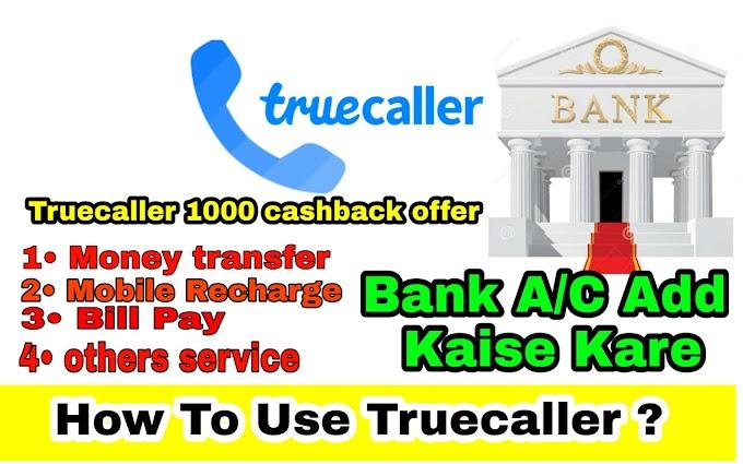 truecaller par bank account add kaise kare  |  how to eean money from truecaller |  truecaller cashback offer