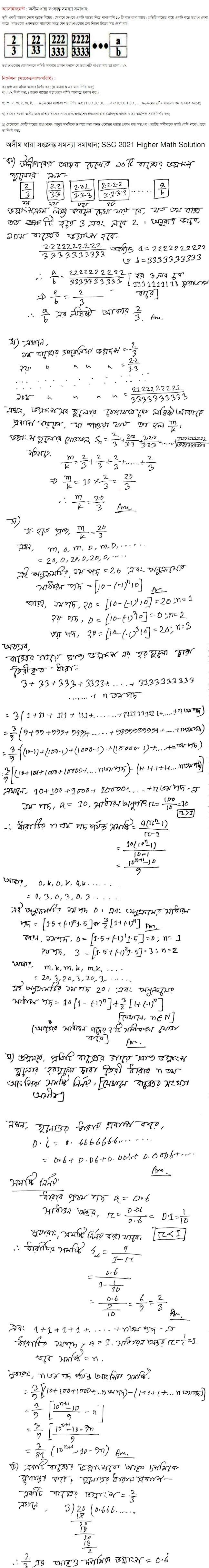 SSC Higher Mathematics Assignment Answer 2021 6th Week