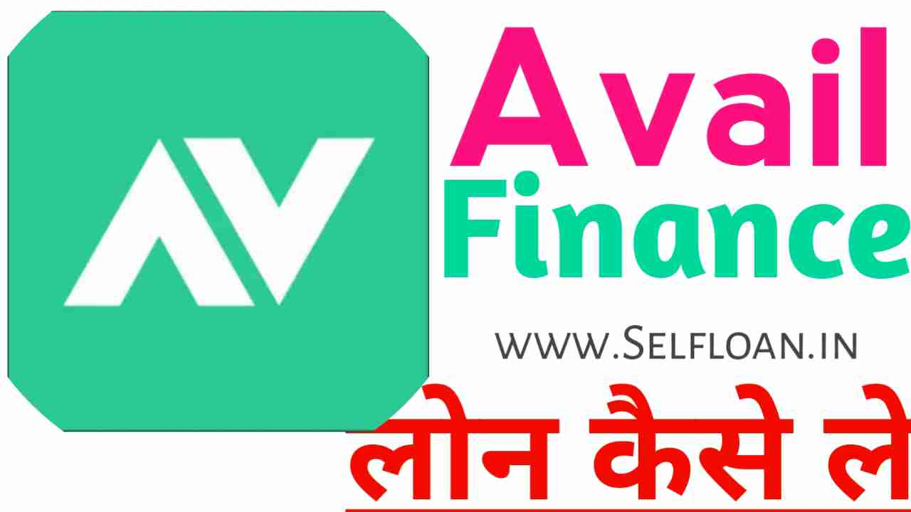 Avail Finance Loan Kaise Le, Instant Personal Loan Kaise Milega, Avail Finance Loan Apply Online - SelfLoan.in