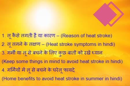 गर्मी और लू से कैसे बचें, घरेलू उपाय और 10 टिप्स - How to avoid heatstroke, home remedies and 10 tips in hindi