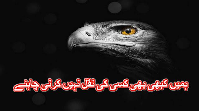 urdu stories for kids ہمیں کبھی بھی کسی کی نقل نہیں کرنی چاہئے