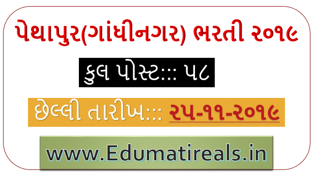 Pethapur Nagarpalika Clerk & Sweeper Jobs 2019