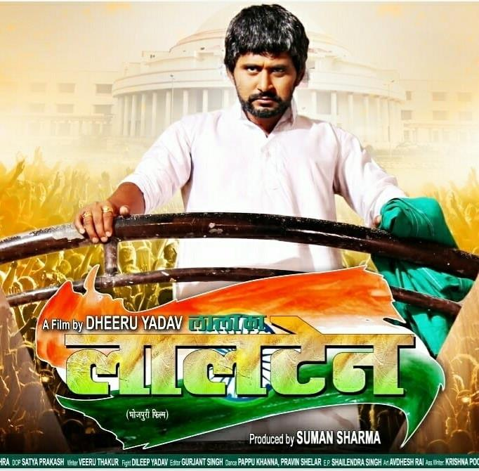 Bhojpuri movie Lala Ka Lalten 2020 wiki - Here is the Lala Ka Lalten Movie full star star-cast, Release date, Actor, actress. Song name, photo, poster, trailer, wallpaper