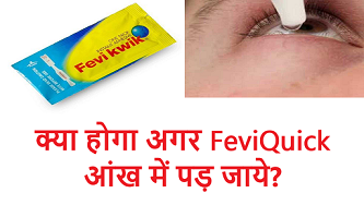 FeviQuick in Eyes