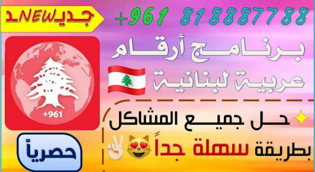 الحصول على رقم عربي لبناني - طريقة عمل رقم لبناني للواتساب وحل جميع المشاكل