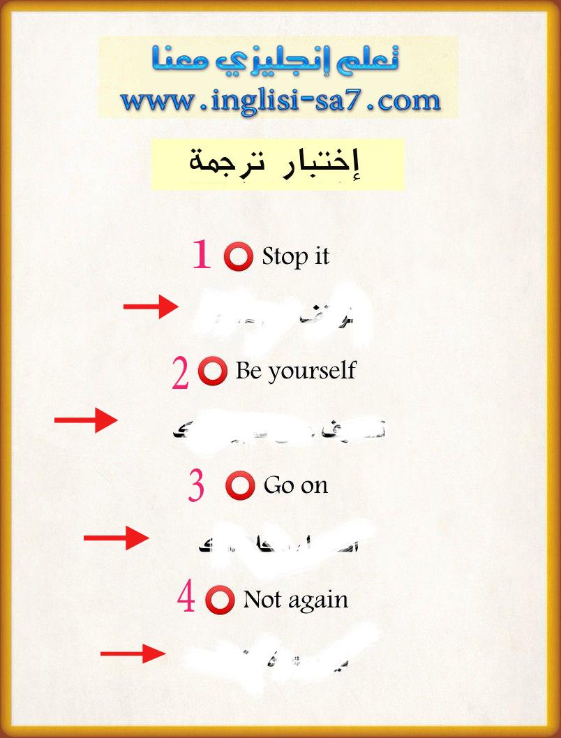 تمارين اختبار ترجمة الجمل انجليزي-عربي