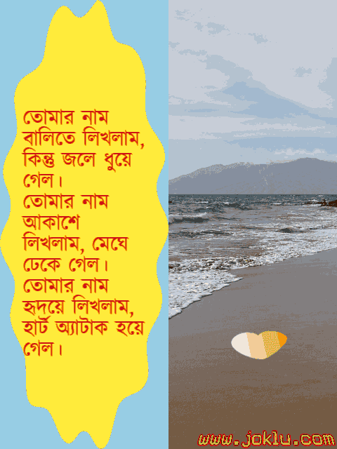 Your name Bengali funny message