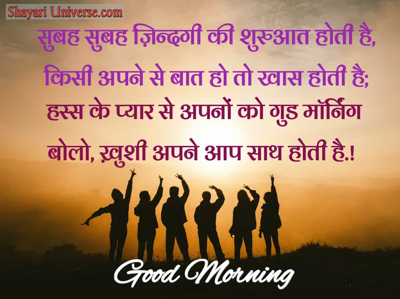 good morning thoughts in hindi