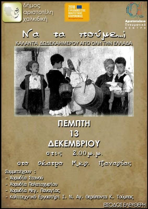 """""""Κάλαντα Δωδεκαημέρου απ΄ όλη την Ελλάδα"""" στο θέατρο Μεγάλης Παναγίας Χαλκιδικής"""