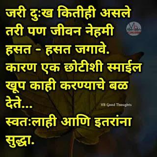 जीवन-हसत-हसत-जगावे-good-thoughts-in-marathi-on-life-marathi-suvichar-with-images