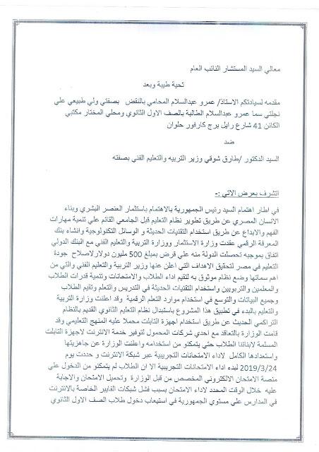 فتح باب التحقيق مع وزير التعليم باهدار المال العام بمشروع التابلت
