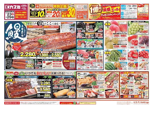7月23日号 フードスクエア/越谷レイクタウン店
