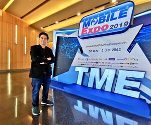 เอ็ม วิชั่น จัดงาน Thailand Mobile Expo 2019 ครั้งที่ 33 รวมสุดยอดสมาร์ทโฟน และเทคโนโลยีที่ตอบโจทย์ทุกไลฟ์สไตล์ในงานเดียว