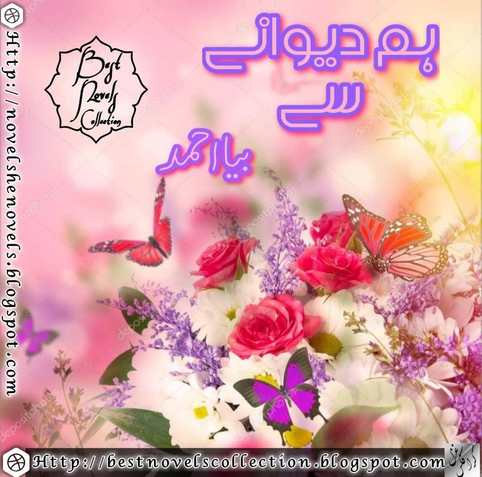 Hum Deewane Se By Biya Ahmed Romantic Urdu Novel   Urdu