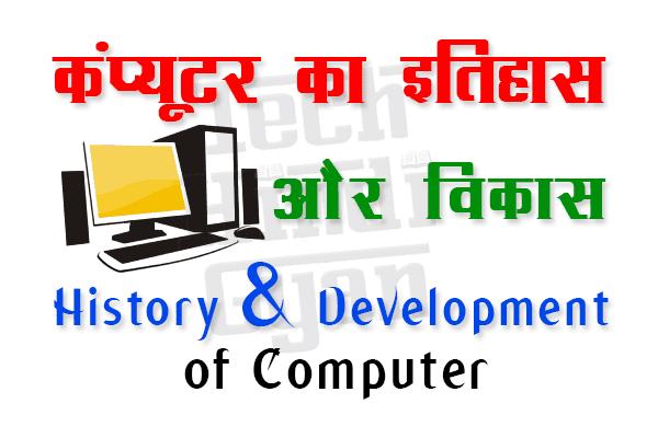 कंप्यूटर का इतिहास और विकास | History and Development of Computer