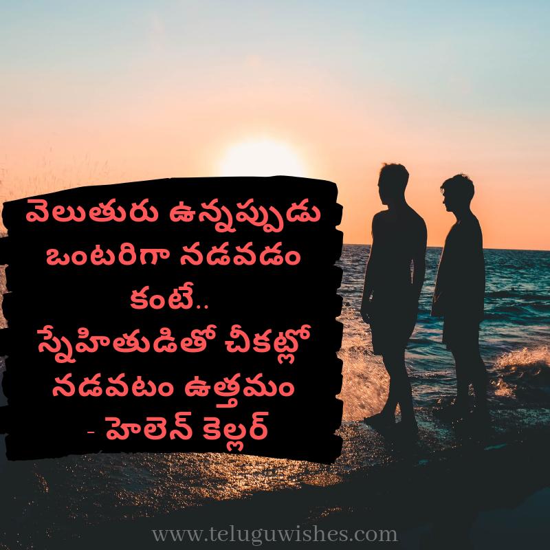 Friendship Quotes In Telugu