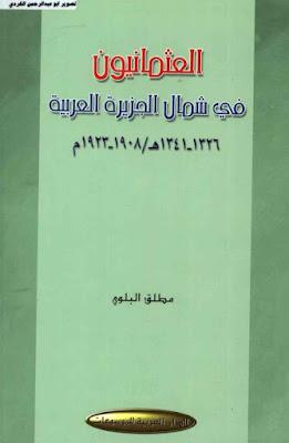 تحميل كتاب العثمانيون في شمال الجزيرة العربية pdf مطلق البلوي