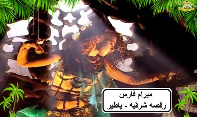 ميريام فارس2020  |10 رقصه شرقى - ياطير ياطاير محمد منير