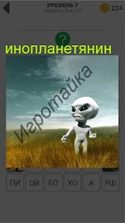 в поле стоит странного вида инопланетянин 7 уровень 400+ слов 2