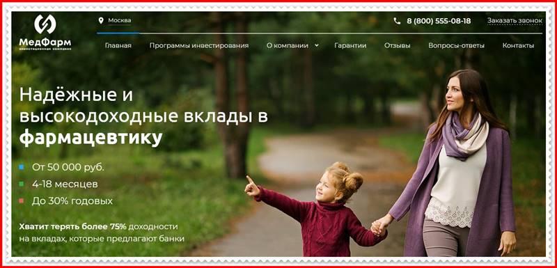 Мошеннический сайт pkmedfarm.net – Отзывы, развод, платит или лохотрон? Мошенники КПК «МедФарм»