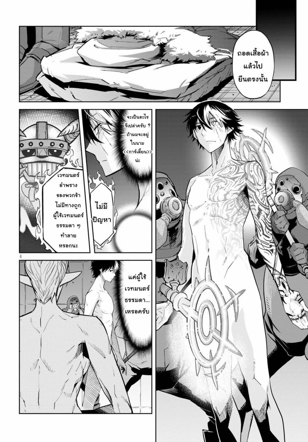 อ่านการ์ตูน Game obu Familia - Family Senki ตอนที่ 21 หน้าที่ 6