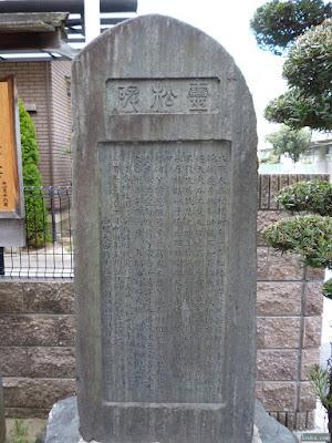 松乃木神社靈松碑