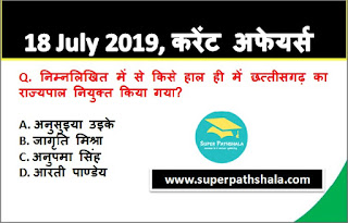 Daily Current Affairs Quiz 18 July 2019 in Hindi
