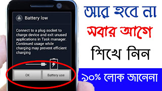 Mobile Low Battery Tricks And Tips