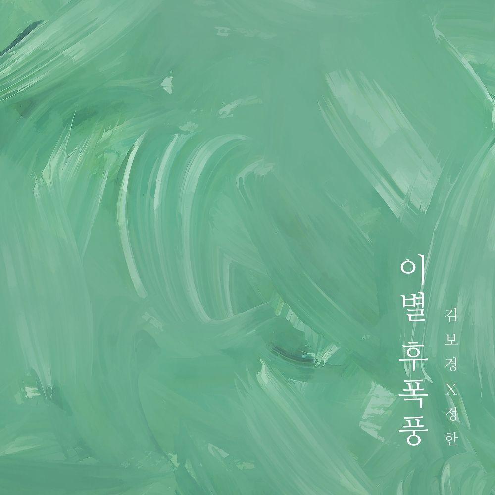 Kim Bo Kyung & Jeonghan – A Parting Storm – Single