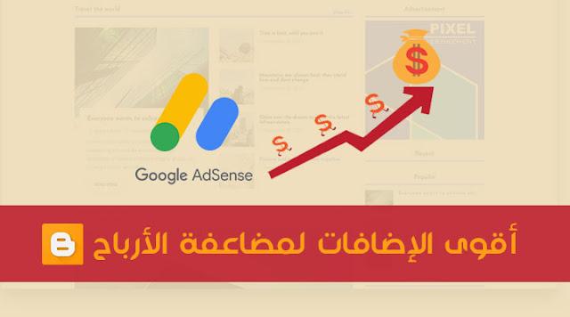أفضل و أقوى إضافات بلوجر لمضاعفة أرباح جوجل أدسنس على مدونتك