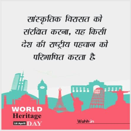 World Heritage Day Messages In Hindi