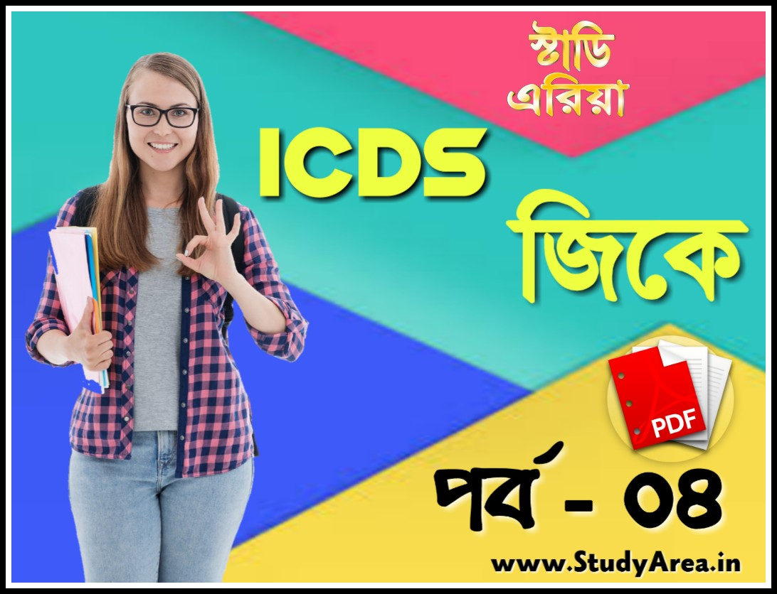 100 ICDS Supervisor Special History G K in Bengali PDF -For competitive Exam- Part -04