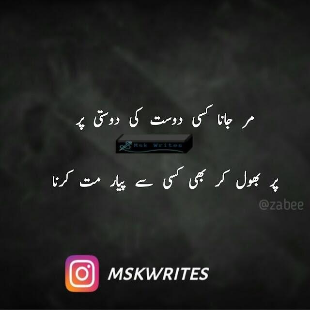 Dard Bhari Urdu Shayari in 4 Line