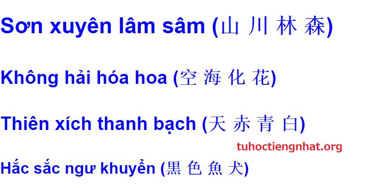Học 512 chữ kanji look and learn bài 5