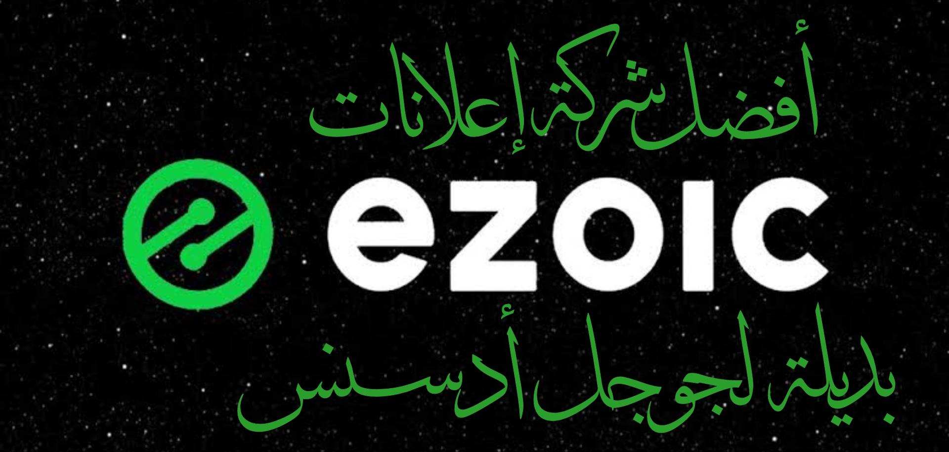 أفضل بديل ل ADSENS شركة EZOIC
