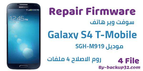 سوفت وير هاتف Galaxy S4 T-Mobile موديل SGH-M919 روم الاصلاح 4 ملفات تحميل مباشر